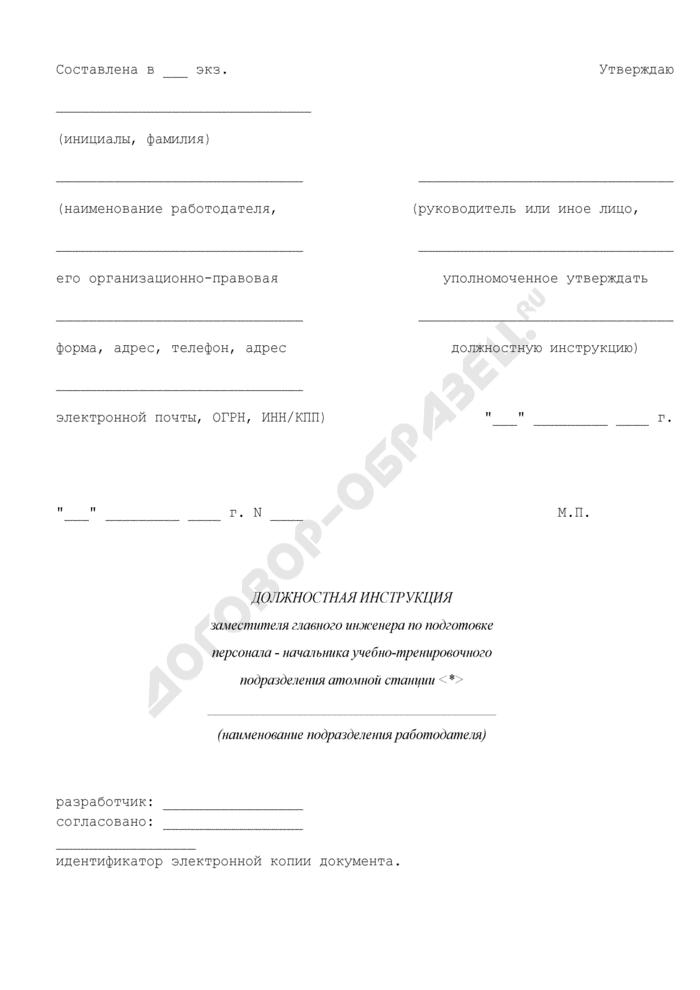 Должностная инструкция заместителя главного инженера по подготовке персонала - начальника учебно-тренировочного подразделения атомной станции. Страница 1