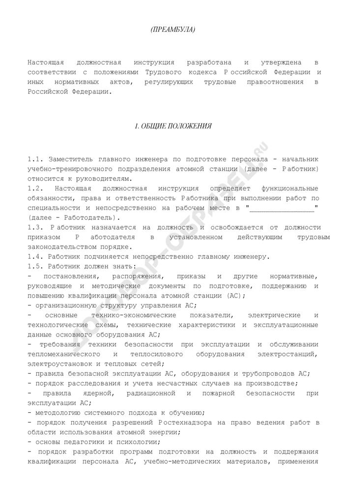 Должностная инструкция заместителя главного инженера по подготовке персонала - начальника учебно-тренировочного подразделения атомной станции. Страница 2
