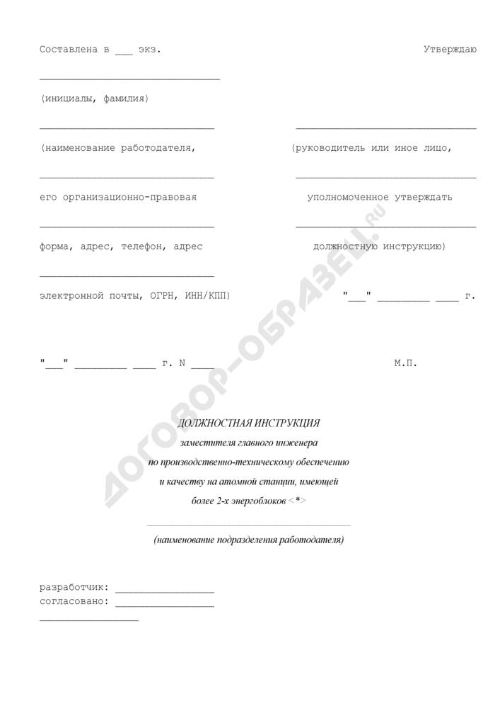 Должностная инструкция заместителя главного инженера по производственно-техническому обеспечению и качеству на атомной станции, имеющей более 2-х энергоблоков. Страница 1