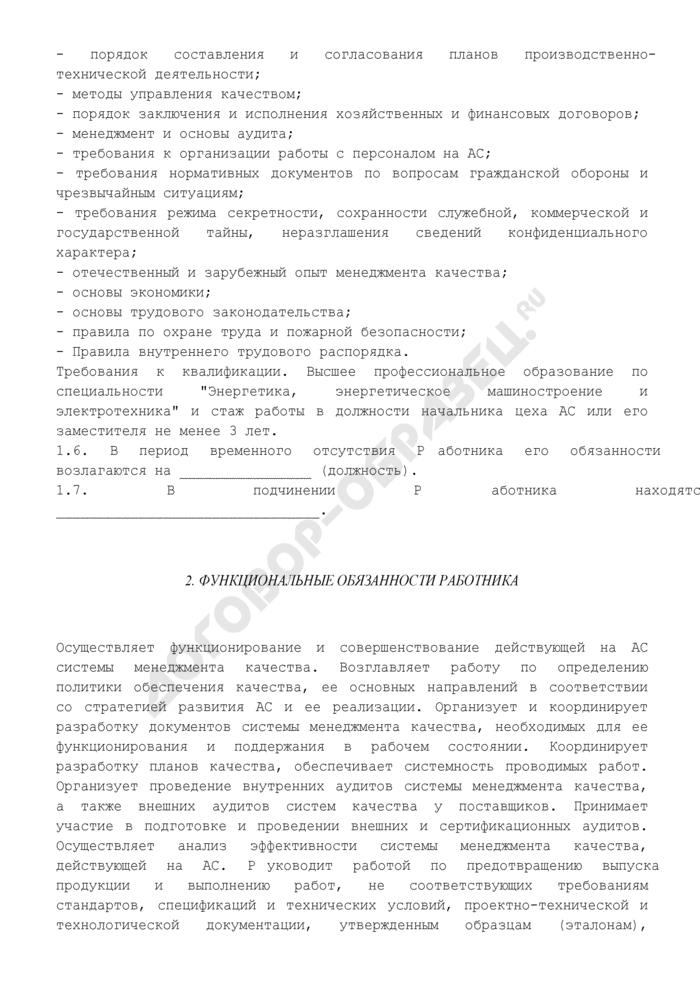 Должностная инструкция заместителя главного инженера по производственно-техническому обеспечению и качеству на атомной станции, имеющей более 2-х энергоблоков. Страница 3