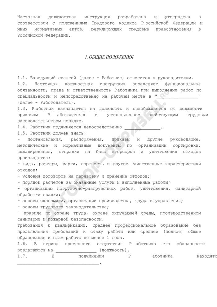 Должностная инструкция заведующего свалкой. Страница 2