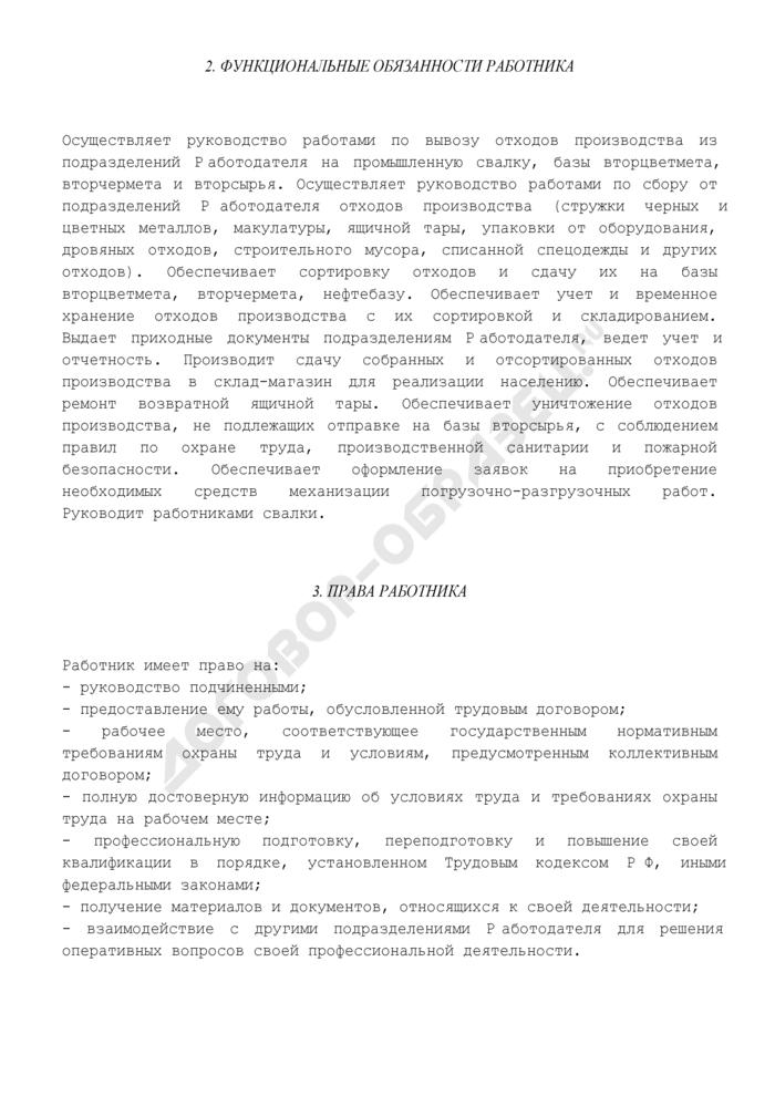 Должностная инструкция заведующего свалкой. Страница 3