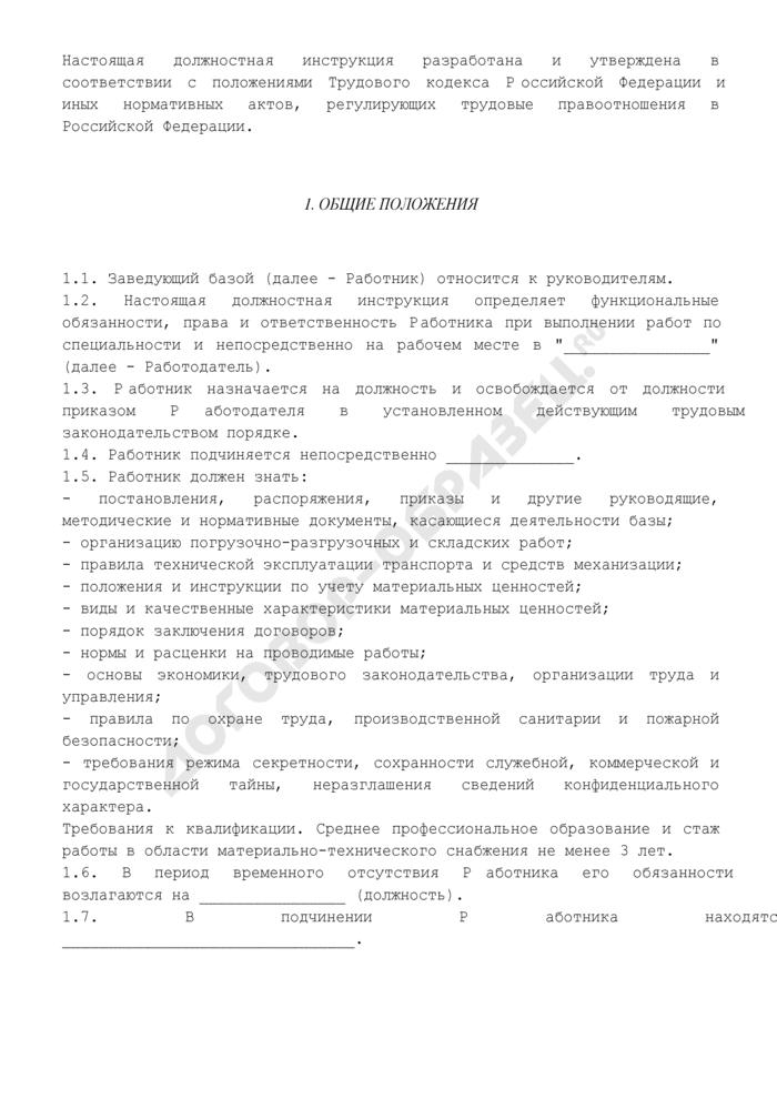 Должностная инструкция заведующего базой. Страница 2
