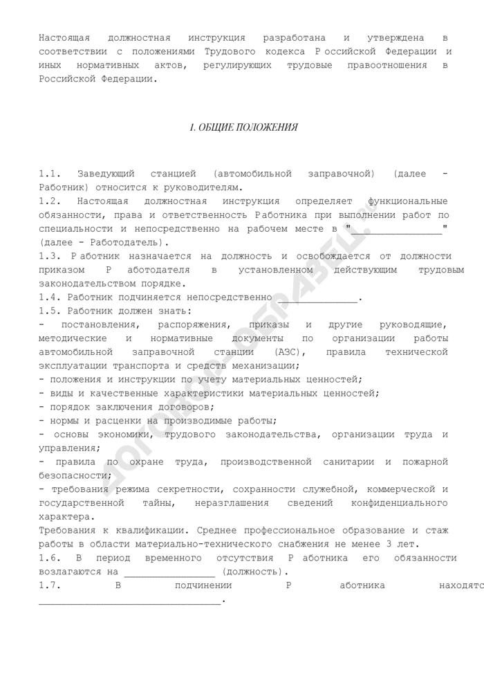 Должностная инструкция заведующего станцией (автомобильной заправочной). Страница 2