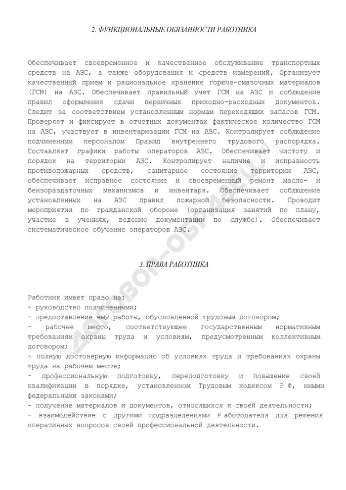 Должностная инструкция заведующего станцией (автомобильной заправочной). Страница 3