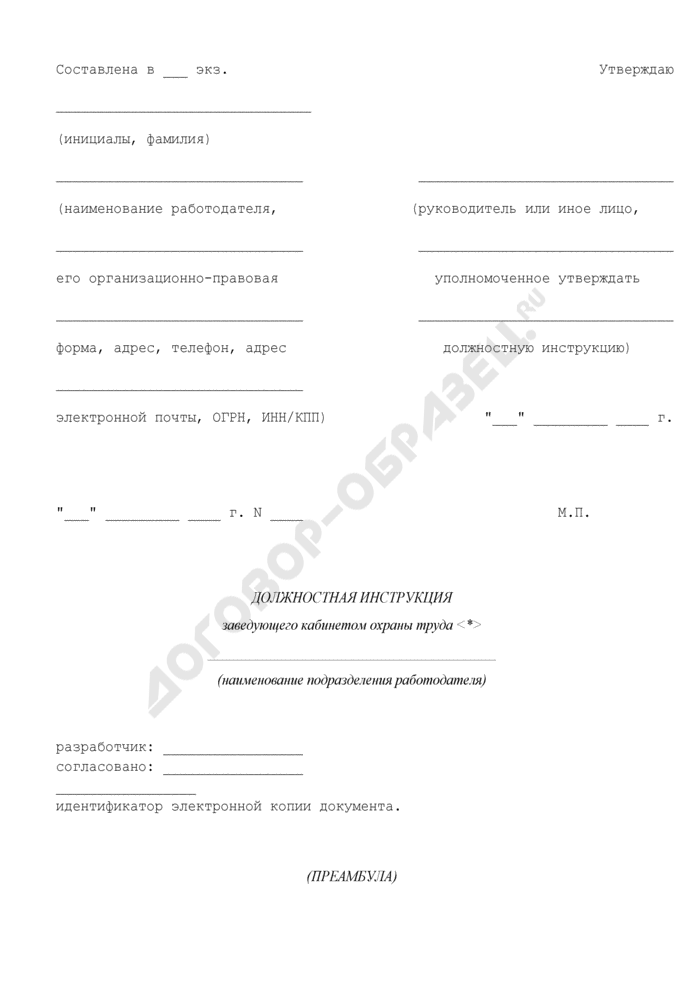 Должностная инструкция заведующего кабинетом охраны труда. Страница 1