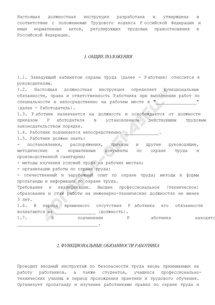 Должностная инструкция заведующего кабинетом охраны труда. Страница 2