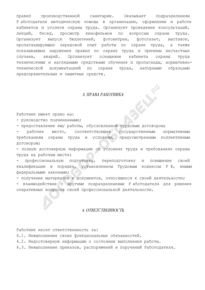 Должностная инструкция заведующего кабинетом охраны труда. Страница 3