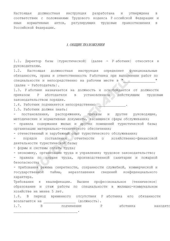 Должностная инструкция директора базы (туристической). Страница 2