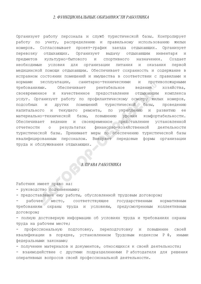 Должностная инструкция директора базы (туристической). Страница 3