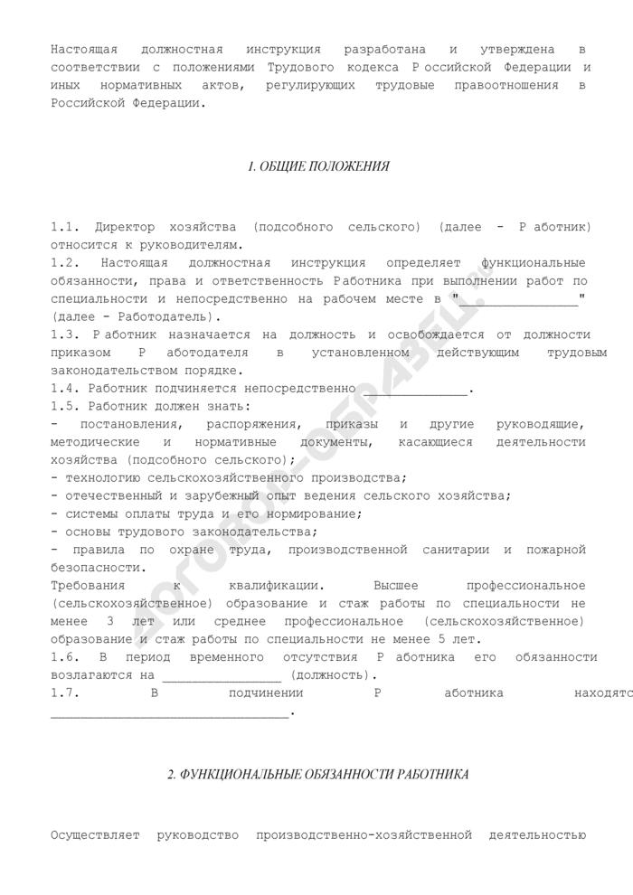 Должностная инструкция директора хозяйства (подсобного сельского). Страница 2