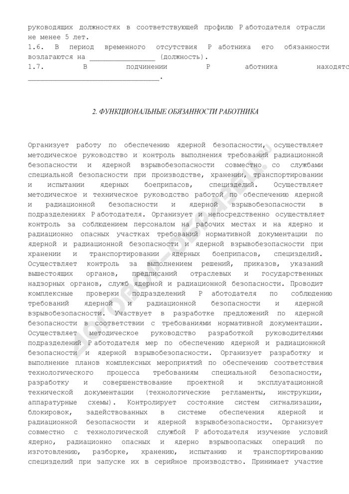 Должностная инструкция главного физика. Страница 3