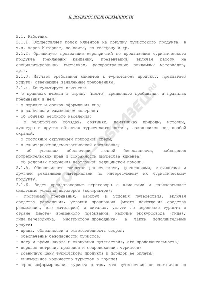 Должностная инструкция менеджера по реализации туристского продукта. Страница 3