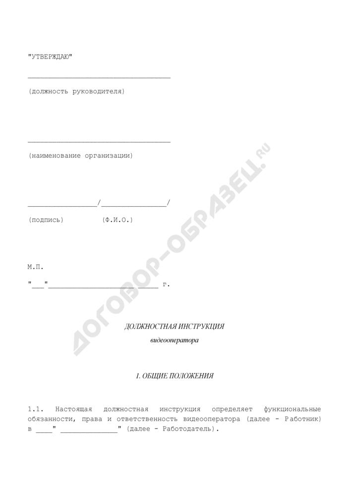 Должностная инструкция видеооператора. Страница 1