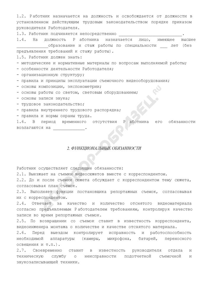 Должностная инструкция видеооператора. Страница 2