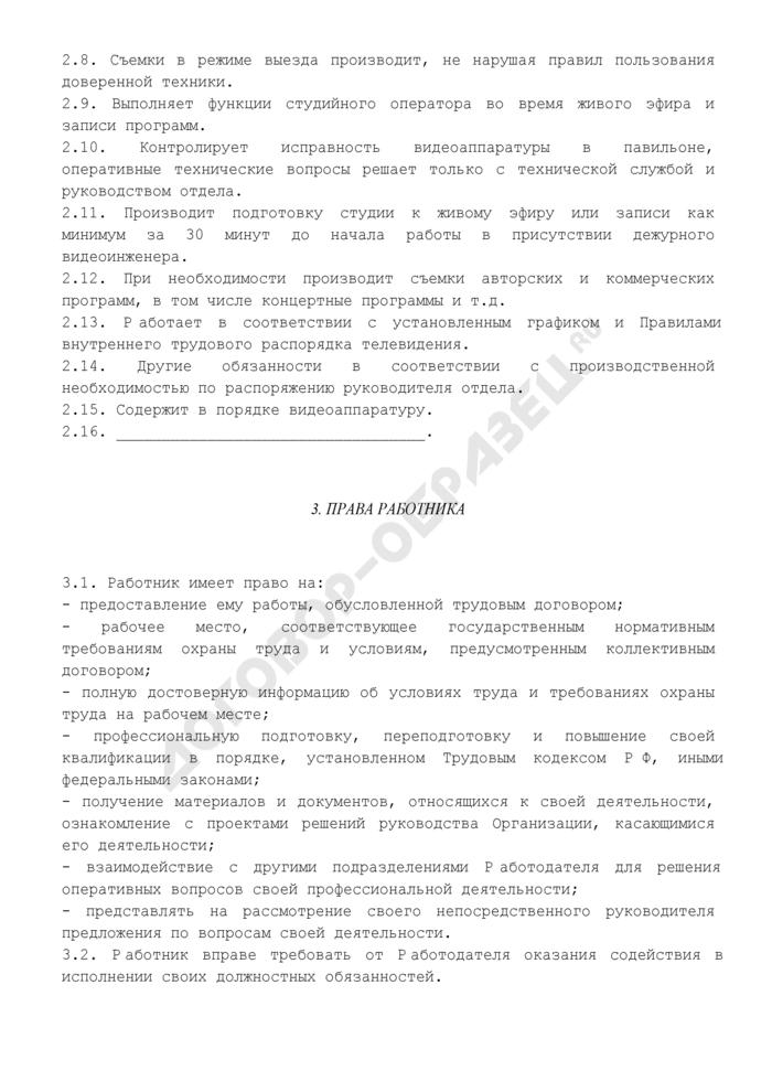 Должностная инструкция видеооператора. Страница 3