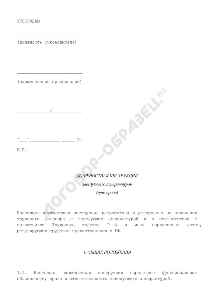 Должностная инструкция заведующего аспирантурой. Страница 1