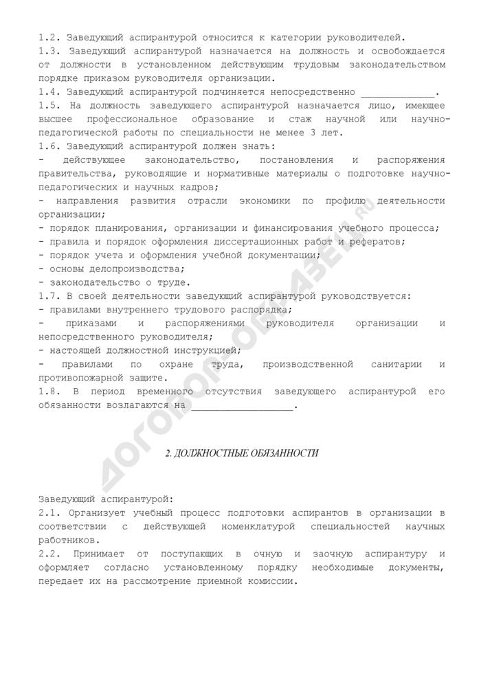 Должностная инструкция заведующего аспирантурой. Страница 2
