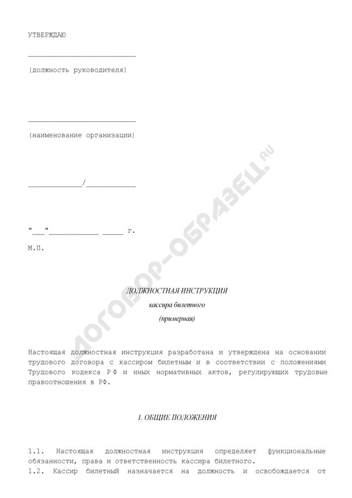 Должностная инструкция кассира билетного. Страница 1