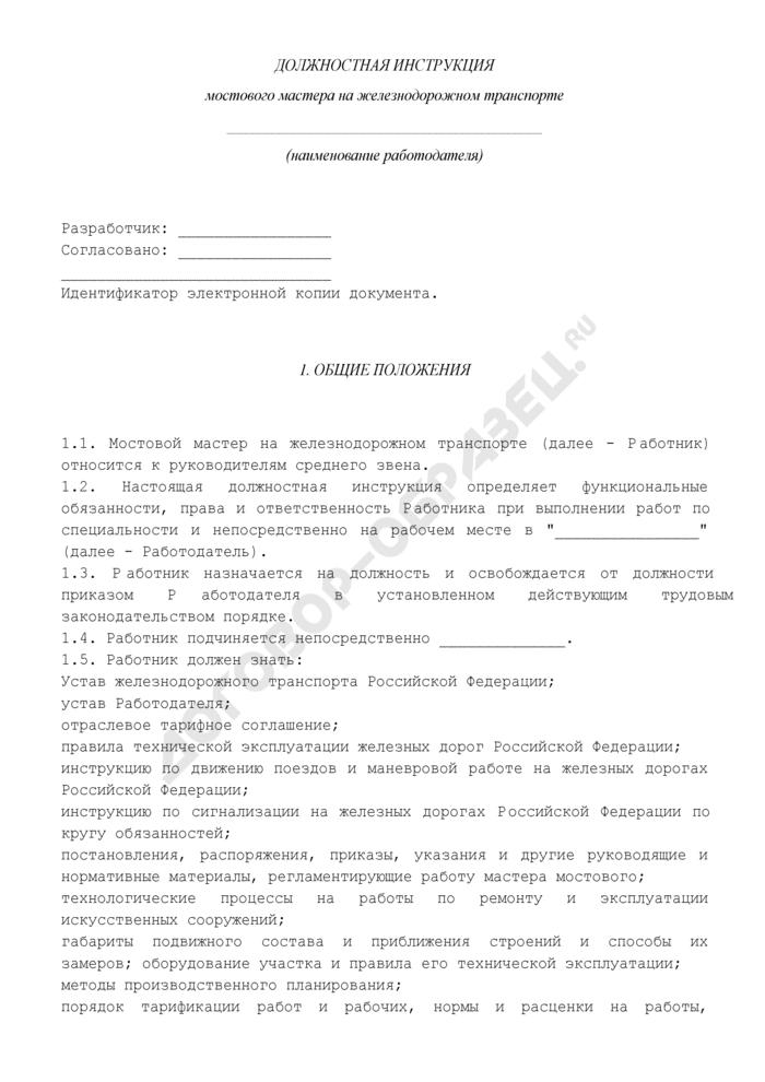 Должностная инструкция мостового мастера на железнодорожном транспорте. Страница 2
