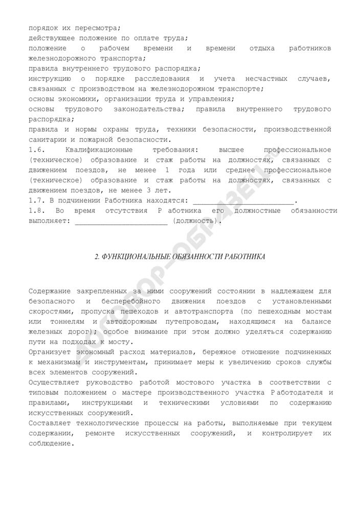 Должностная инструкция мостового мастера на железнодорожном транспорте. Страница 3