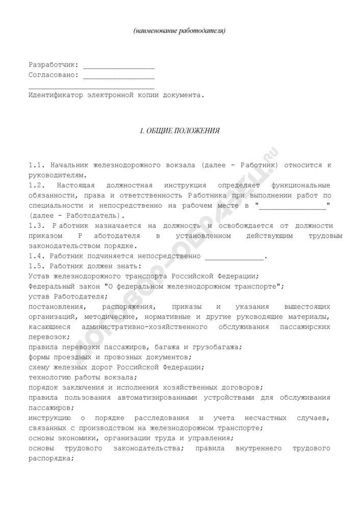 Должностная инструкция начальника железнодорожного вокзала. Страница 2