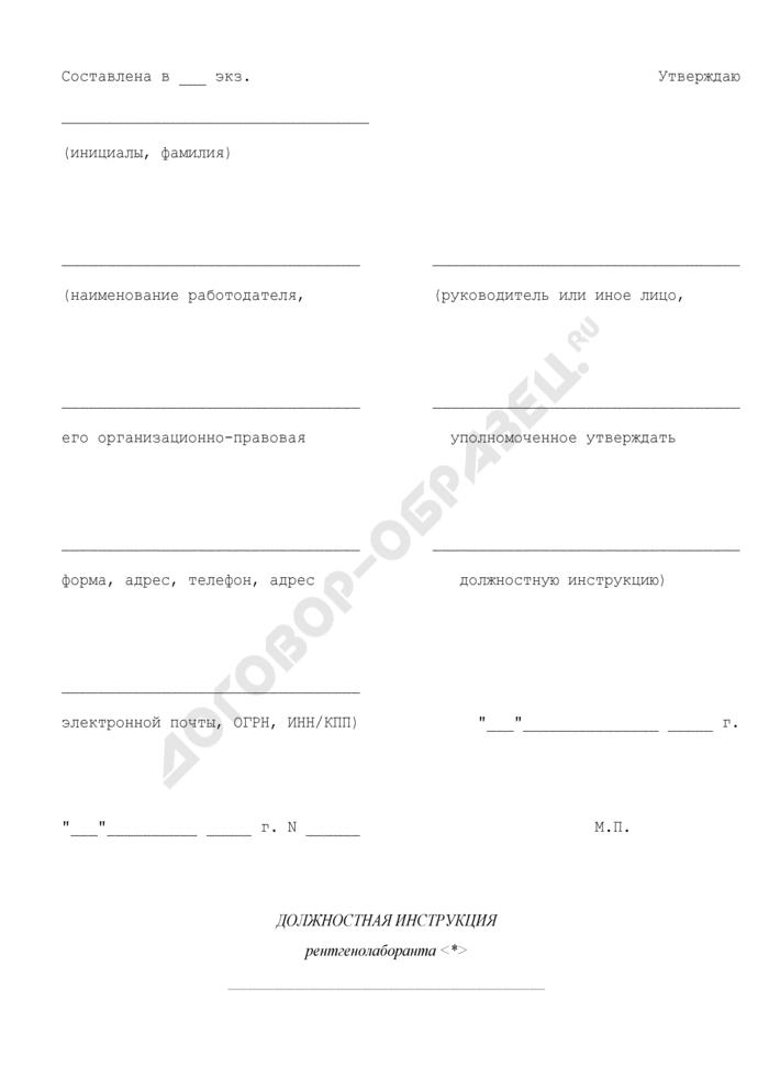 Должностная инструкция рентгенолаборанта. Страница 1