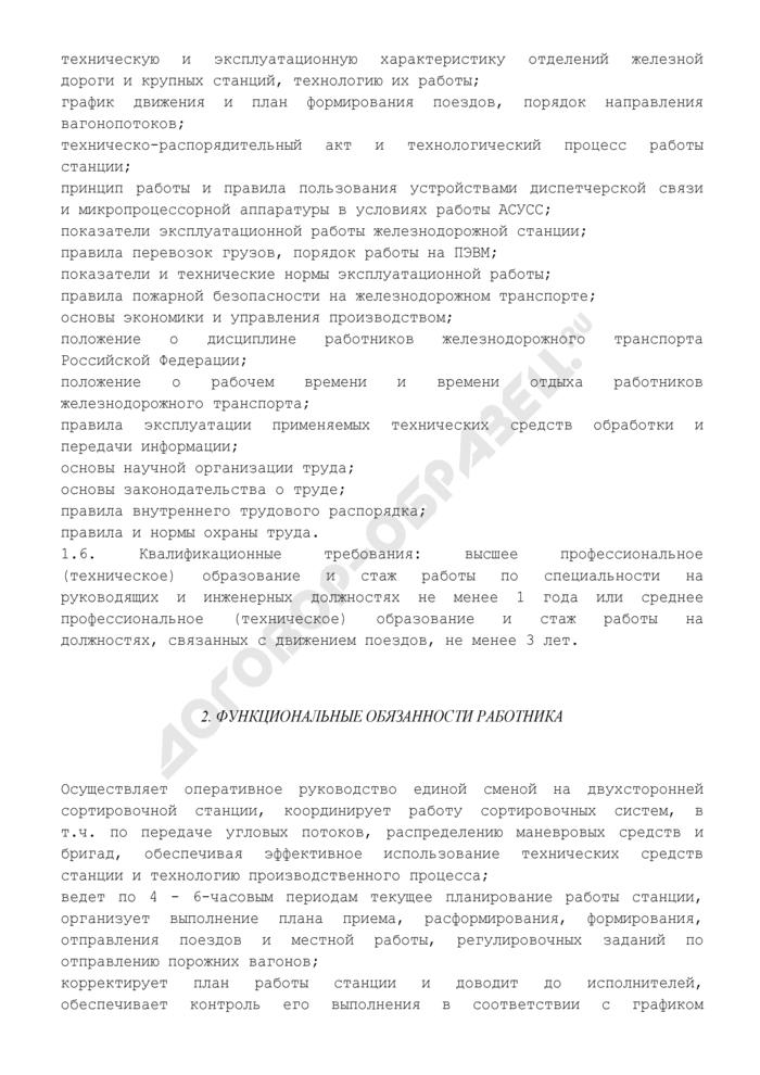 Должностная инструкция станционного диспетчера железнодорожного транспорта. Страница 3