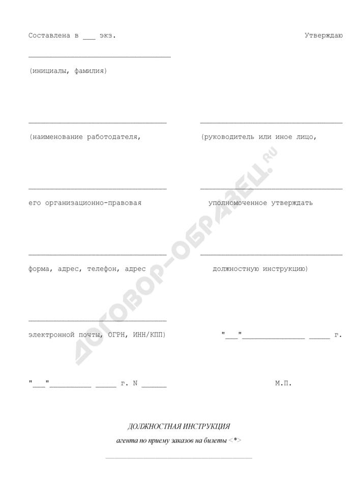 Должностная инструкция агента по приему заказов на билеты. Страница 1