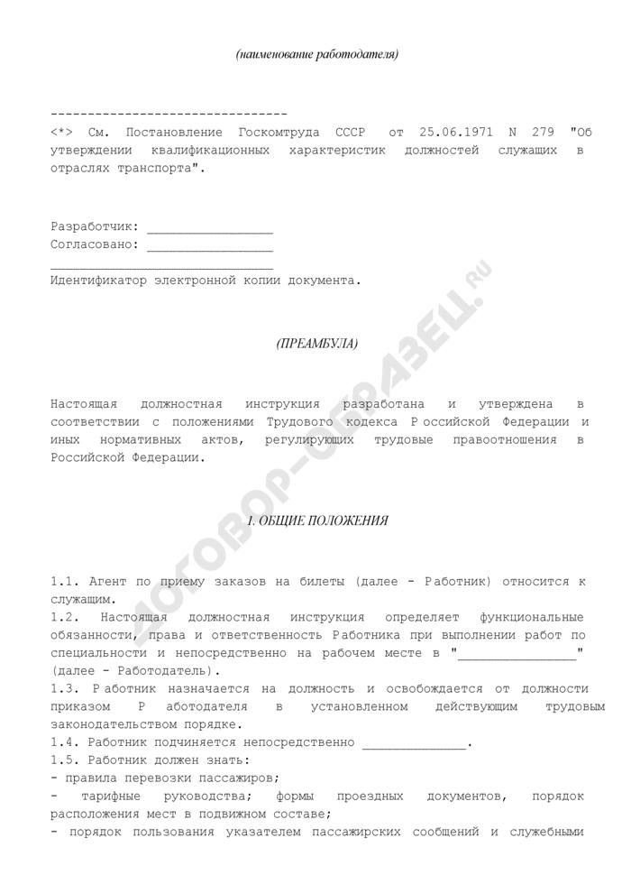 Должностная инструкция агента по приему заказов на билеты. Страница 2