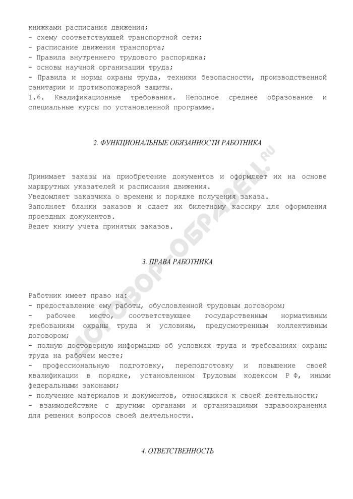 Должностная инструкция агента по приему заказов на билеты. Страница 3