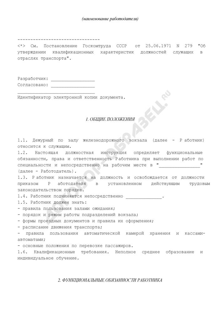 Должностная инструкция дежурного по залу вокзала и городской станции. Страница 2