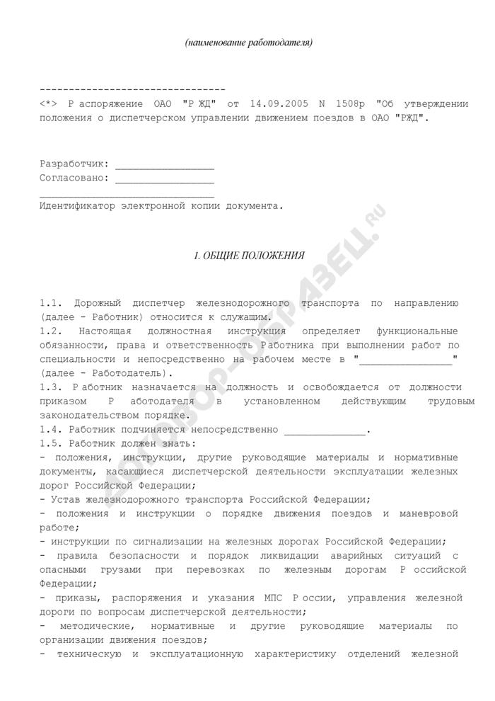 Должностная инструкция дорожного диспетчера железнодорожного транспорта. Страница 2