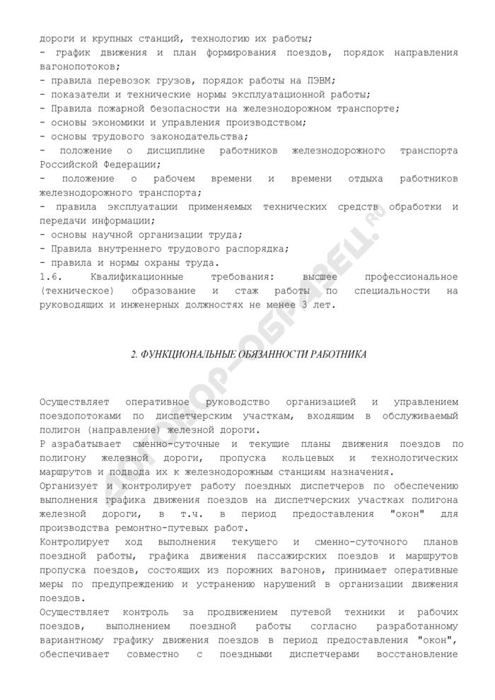 Должностная инструкция дорожного диспетчера железнодорожного транспорта. Страница 3