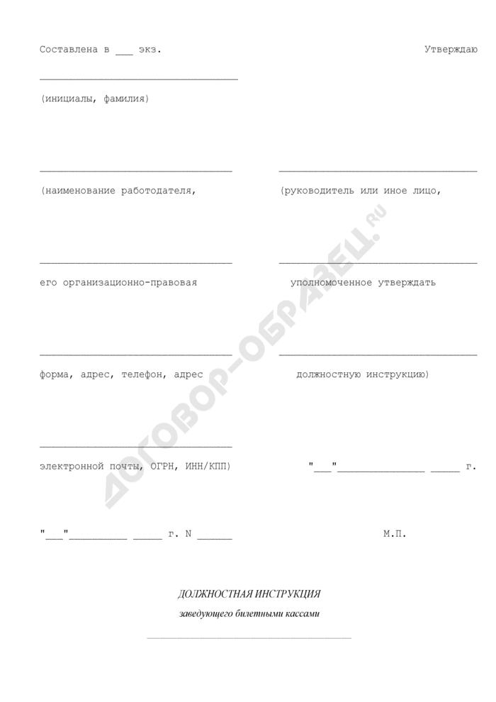 Должностная инструкция заведующего билетными кассами. Страница 1