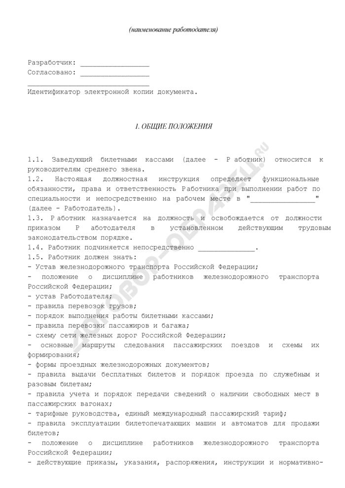 Должностная инструкция заведующего билетными кассами. Страница 2