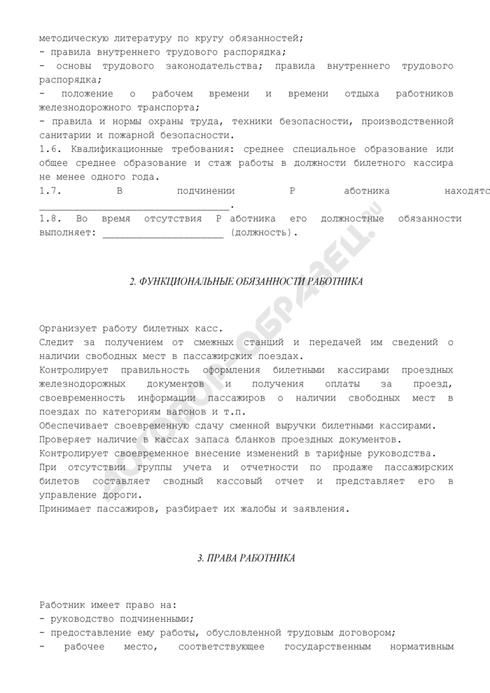 Должностная инструкция заведующего билетными кассами. Страница 3