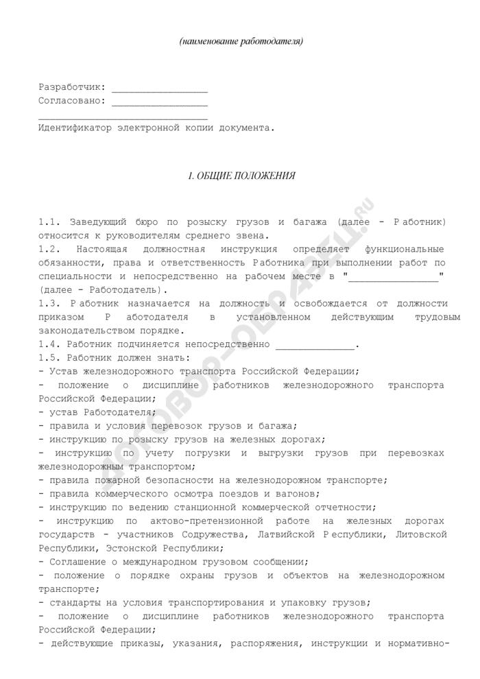 Должностная инструкция заведующего бюро по розыску грузов и багажа. Страница 2