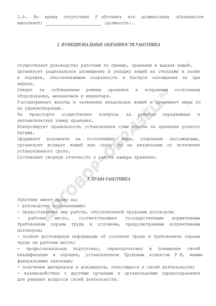 Должностная инструкция заведующего камерой хранения ручной клади на железнодорожном транспорте. Страница 3