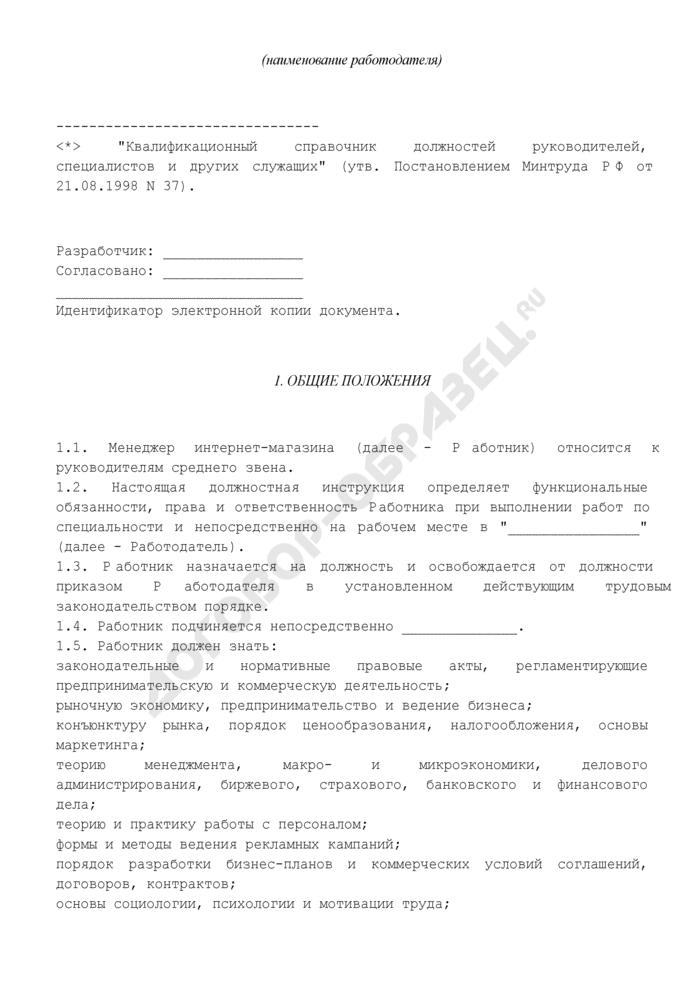 Должностная инструкция менеджера интернет-магазина. Страница 2