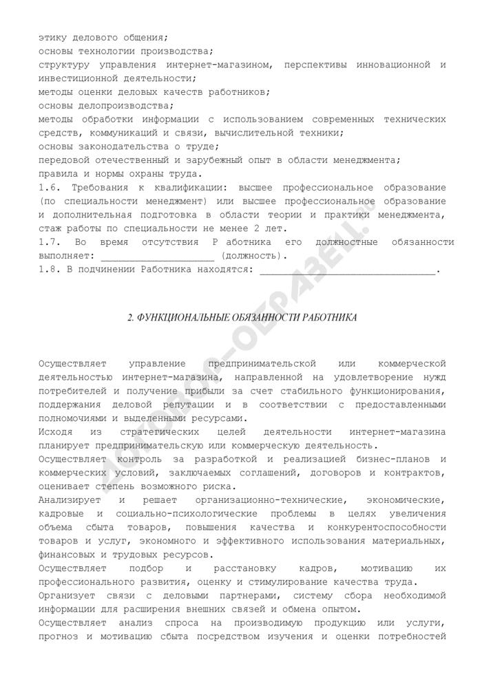 Должностная инструкция менеджера интернет-магазина. Страница 3