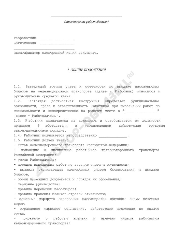 Должностная инструкция заведующего группы учета и отчетности по продаже пассажирских билетов на железнодорожном транспорте. Страница 2