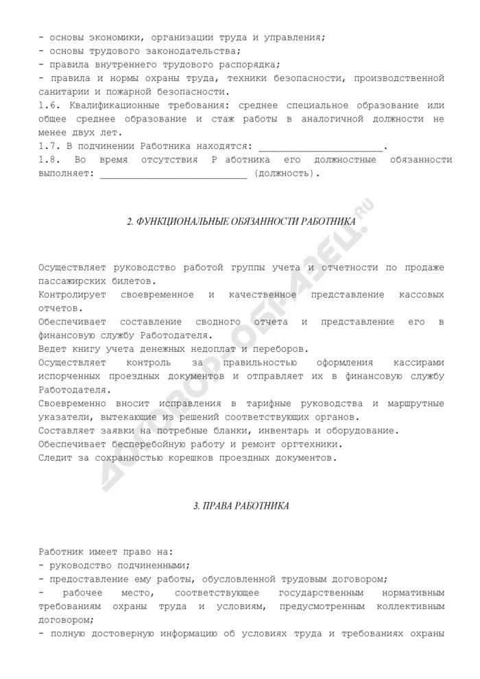 Должностная инструкция заведующего группы учета и отчетности по продаже пассажирских билетов на железнодорожном транспорте. Страница 3