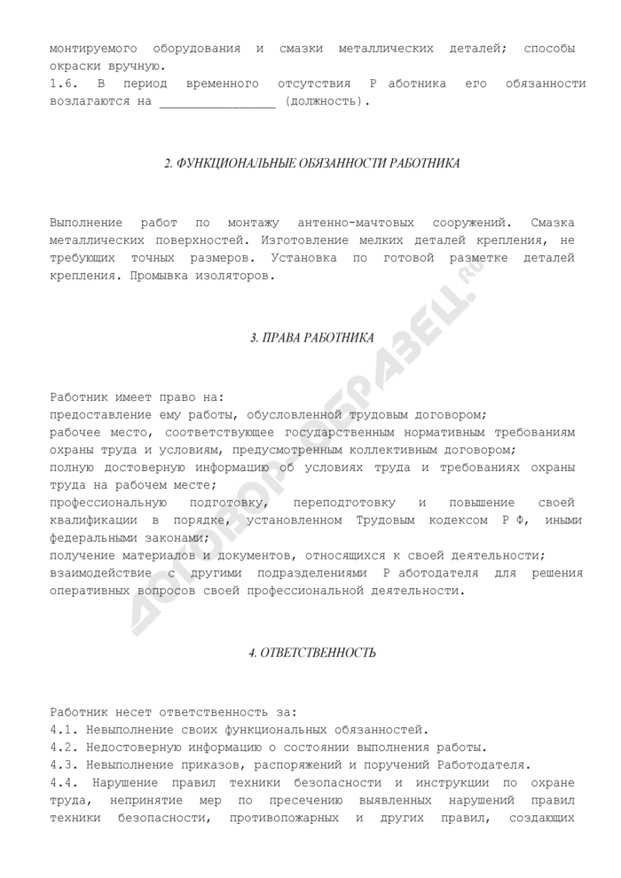 Должностная инструкция монтажника связи - антенщика 2-го разряда (для организаций, выполняющих строительные, монтажные и ремонтно-строительные работы). Страница 3