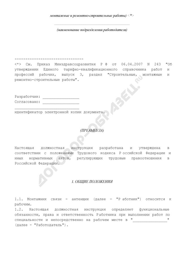 Должностная инструкция монтажника связи-антенщика 7-го разряда (для организаций, выполняющих строительные, монтажные и ремонтно-строительные работы). Страница 2