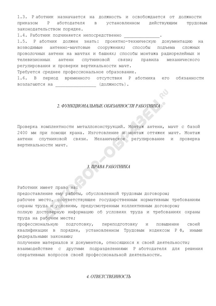 Должностная инструкция монтажника связи-антенщика 7-го разряда (для организаций, выполняющих строительные, монтажные и ремонтно-строительные работы). Страница 3