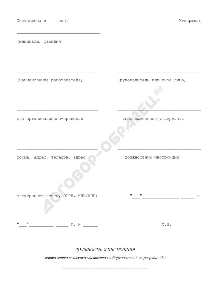 Должностная инструкция монтажника сельскохозяйственного оборудования 6-го разряда. Страница 1