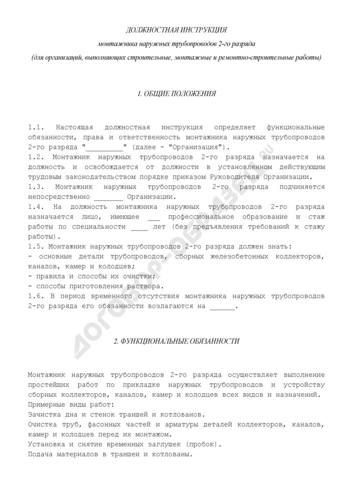 Должностная инструкция монтажника наружных трубопроводов 2-го разряда (для организаций, выполняющих строительные, монтажные и ремонтно-строительные работы). Страница 1