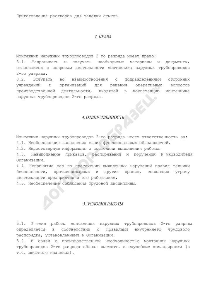 Должностная инструкция монтажника наружных трубопроводов 2-го разряда (для организаций, выполняющих строительные, монтажные и ремонтно-строительные работы). Страница 2