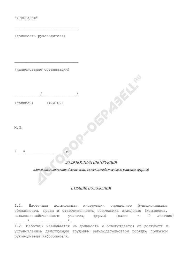 Должностная инструкция зоотехника отделения (комплекса, сельскохозяйственного участка, фермы). Страница 1